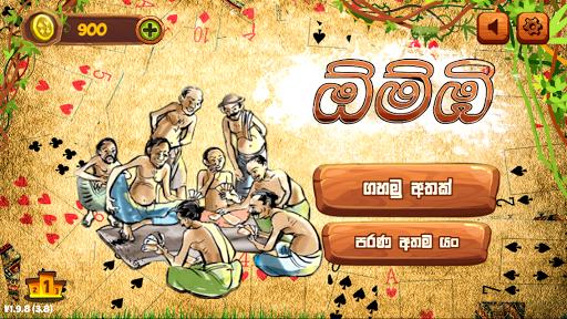Omi game : The Sinhala Card Game screenshots 13
