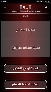 AXUN - Home Automation screenshots 8