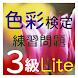 色彩検定3級 練習問題_Lite