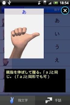 手話ステーションのおすすめ画像1