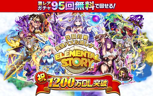 エレメンタルストーリー 【共闘×対戦パズルゲームRPG】 6.11.0 screenshots 1
