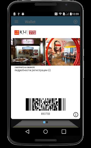 Wallet 2.3.5 Screenshots 2