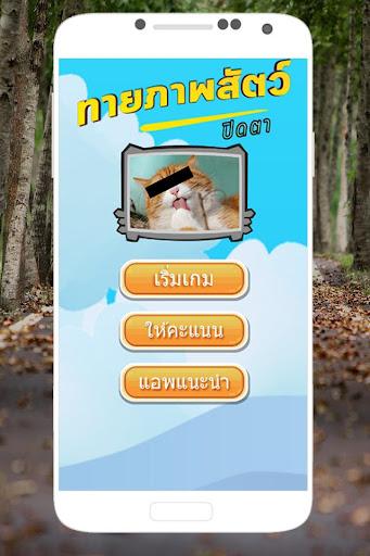 ทายชื่อสัตว์ ปิดตา screenshots 1