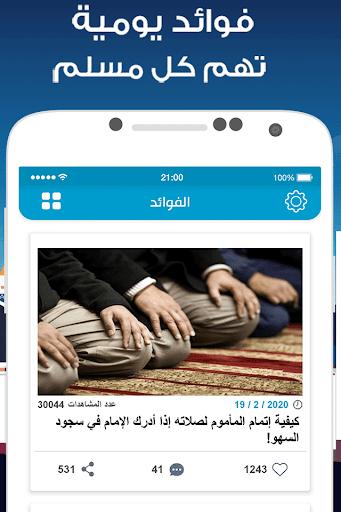 AlMosaly - prayer times app,qibla,quran in Ramadan  Screenshots 6