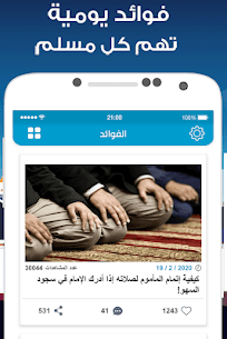 AlMosally – prayer app,qibla,quran,mosques nearby 6