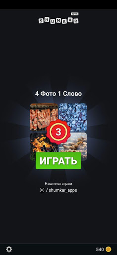 4 u0424u043eu0442u043au0438 1 u0421u043bu043eu0432u043e 2020 u043du0430 u0440u0443u0441u0441u043au043eu043c  Screenshots 7