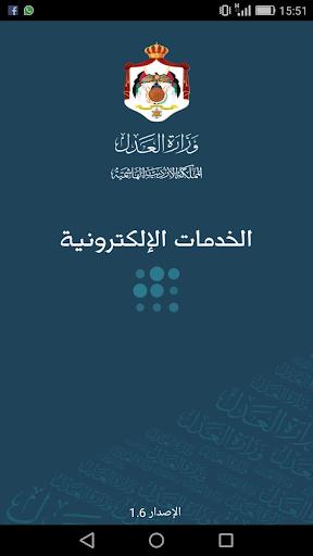 وزارة العدل الاردنية - MOJ  screenshots 1
