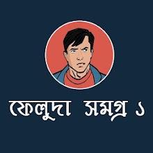 ফেলুদা সমগ্র - Feluda Samagra Download on Windows
