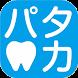 パタッカー(口腔機能パタカ測定アプリ)