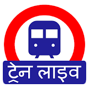 Indian Railway Timetable - Live train location