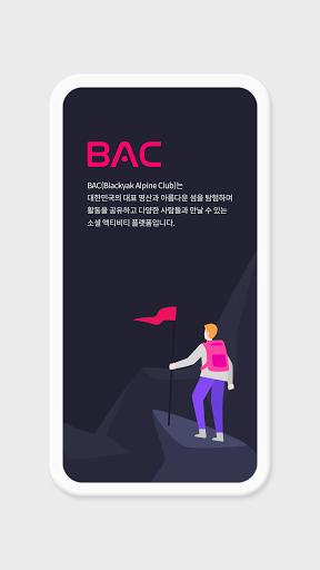 블랙야크 알파인 클럽 BAC  screenshots 1