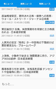 探 ニュース 株
