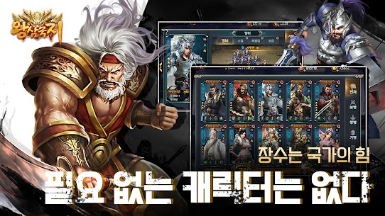 왕삼국지 For Android (MOD, Unlimited Money) 4