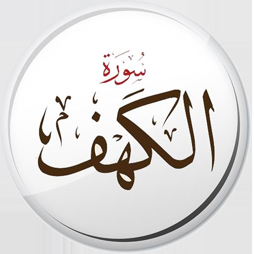 سورة الكهف For PC Windows (7, 8, 10 and 10x) & Mac Computer