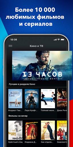 Триколор Кино и ТВ онлайн  screenshots 2