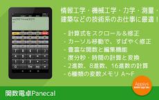 関数電卓 Panecal Plusのおすすめ画像1