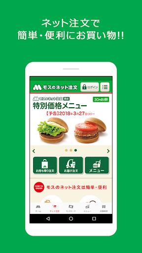 Mos Burger  screenshots 4