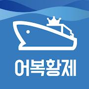 어복황제 - 실시간 조황 / 실시간 낚시예약 / 언택트&스마트임검
