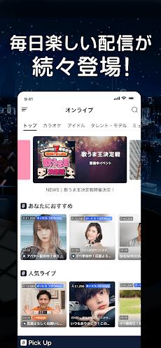 SHOWROOM(ショールーム)  - ライブ配信 アプリのおすすめ画像5