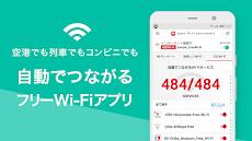 Japan Wi-Fi auto-connect フリーWiFi【ワイコネ】無料Wi-Fi 自動接続のおすすめ画像1