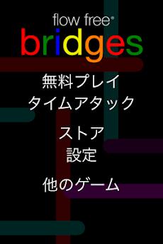 Flow Free: Bridgesのおすすめ画像2