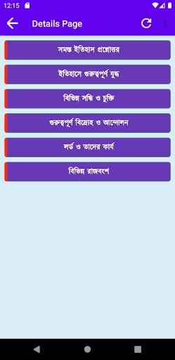 bengali exam guide screenshot 3
