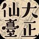 大正仙台 東西南北 - Androidアプリ