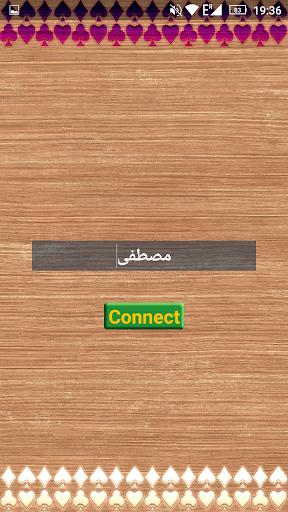 Egyptian Basra Arabic 1.8 screenshots 12