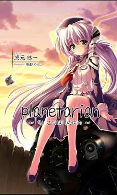 星の人~planetarian サイドストーリー~のおすすめ画像1