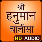 Hanuman Chalisa - Hindi Audio
