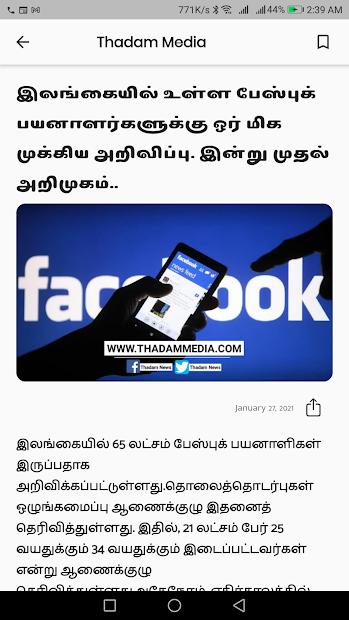 Thadam News screenshot 6