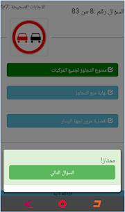 Lebanese Driving License Test 5