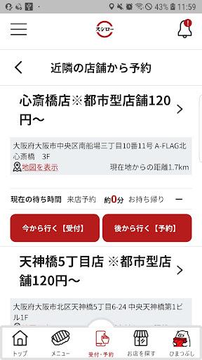 u30b9u30b7u30edu30fc 4.0.5 Screenshots 2