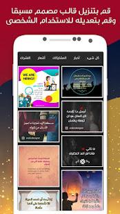 Arabic Designer - Write text on photo screenshots 1