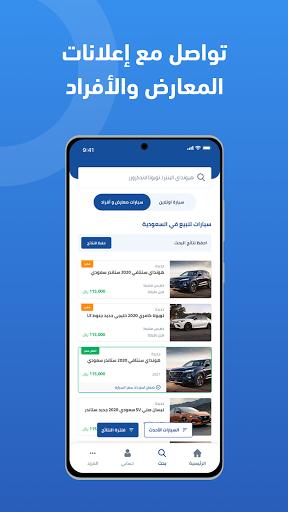 Syarah - Saudi Cars marketplace screenshots 4