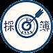 弓道的中管理 採点簿Pro - Androidアプリ