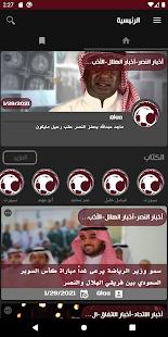 Saudi-Sport 4.8 APK screenshots 8