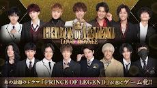 PRINCE OF LEGEND LOVE ROYALEのおすすめ画像1