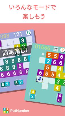 数字パズル『PutNumber』 - 脳トレや頭の体操に人気のゲームのおすすめ画像3