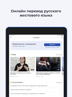 Адаптис Screenshot