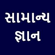 General Knowledge Gujarati