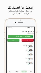 دليل الهاتف السعودي بحث بالرقم والاسم 2