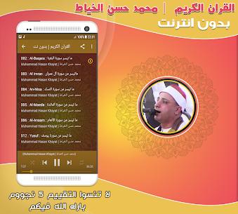 قران كريم بصوت محمد حسن الخياط بدون نت للاندرويد apk 2