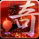 松永修岳監修 空海密教迎運術 ~最強運を手に入れる奇門遁甲 - Androidアプリ