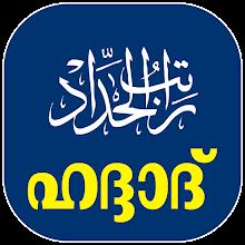 Haddad - Haddad Ratheeb APK