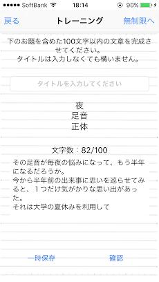 ライトレ-三題噺-【作家のためのアイデア創造アプリ!】のおすすめ画像1