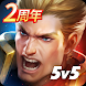 伝説対決 -Arena of Valor- - Androidアプリ