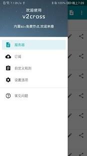 谷歌上网助手 Screenshot