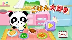 ごはん大好きーBabyBus 子ども・幼児向け無料知育アプリのおすすめ画像5