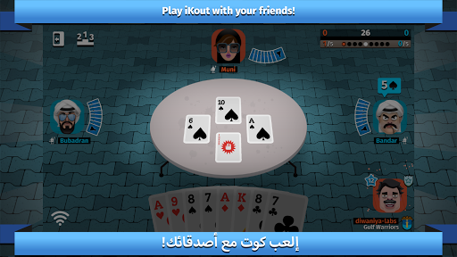iKout: The Kout Game 6.20 Screenshots 1